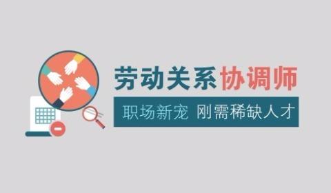 2019年劳动关系协调师简章|南山福田班同步开课