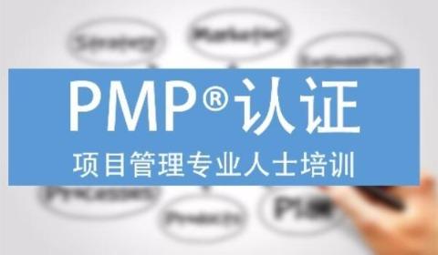2020年项目管理PMP认证培训,企业团购更优惠!