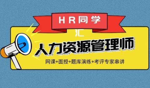 2019企业人力资源管理师招生简章|618特惠报名优惠