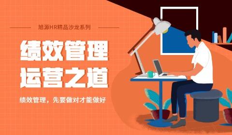 12月21日《绩效管理运营之道》HR精品沙龙系列