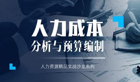 人力资源体系评估