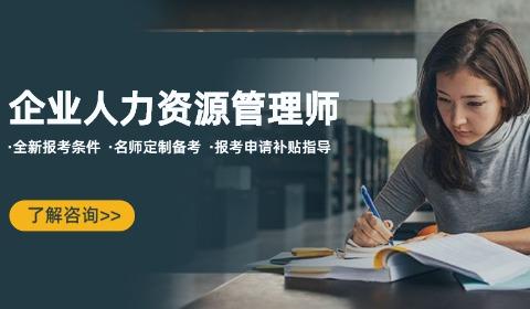 2020企业人力资源管理师招生简章