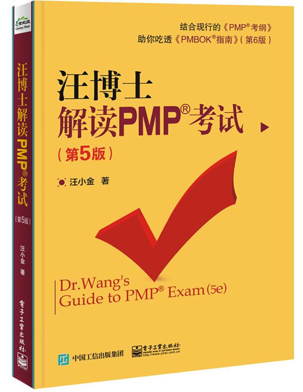 2018旭源PMP培训