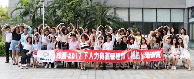 福田旭源管理人力资源管理2017年下师三级