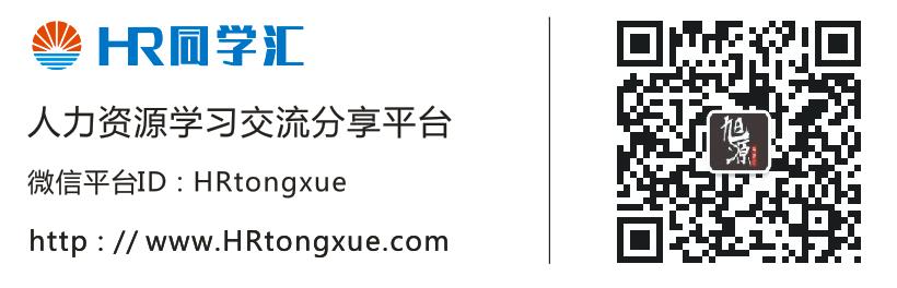 旭源管理咨询HR同学汇,与你一起学习成长!