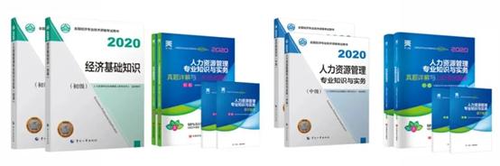 旭源2021年中级经济师人力资源管理师职称认证课程培训教材
